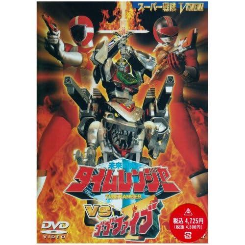未来戦隊タイムレンジャーVSゴーゴーファイブ [DVD]