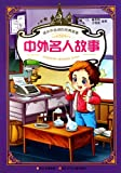 Inevitable Classic Stories for Growth: Classic Stories of Celebrities at Home and Abroad (Chinese Edition)