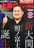 NHK大相撲ジャーナル2015年8月号