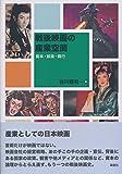 「戦後映画の産業空間: 資本・娯楽・興行」販売ページヘ