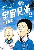 宇宙兄弟(22)限定版 (講談社キャラクターズA)
