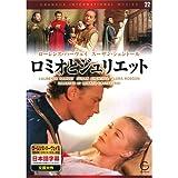 ロミオとジュリエット EMD-10022 [DVD] Renato Castellani