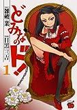 どみなのド! 1 (チャンピオンREDコミックス)