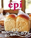 「epi おいしいパン、居心地のいいカフェ」