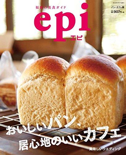 epi (おいしいパン、居心地のいいカフェ)