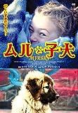 ムルと子犬 [DVD]