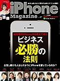 iPhone Magazine (アイフォン・マガジン) Vol.47 2014年 4月号 [雑誌]