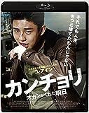 カンチョリ オカンがくれた明日 [Blu-ray]
