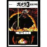 ガメラ3 邪神(イリス)覚醒 絵コンテ集