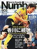 Sports Graphic Number (スポーツ・グラフィック ナンバー) 2012年 5/24号 [雑誌]