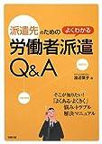派遣先のためのよくわかる労働者派遣Q&A