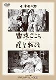 あの頃映画 松竹DVDコレクション 出来ごころ/浮草物語[DVD]