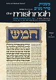 img - for Seder Nashim: Yevamos (Artscroll Mishnah Series) book / textbook / text book