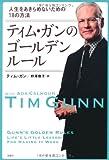 ティム・ガンのゴールデンルール [単行本] / ティム・ガン (著); 宝島社 (刊)