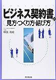 ビジネス契約書の見方・つくり方・結び方 (DO BOOKS)