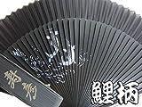 【名入れ 扇子】男性用扇子 黒扇子 書体A(選べる3タイプ) (鯉柄)