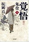 覚悟: 鬼役(八)