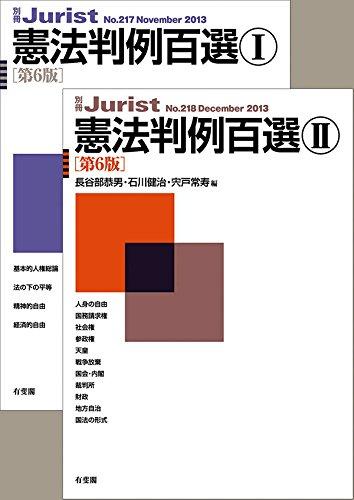 【合本】憲法判例百選I・II(第6版) 別冊ジュリスト