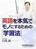 英語を本気でモノにするための学習法 (FORWARD石渡誠の「英語力と発信力を鍛える」シリーズ)