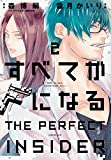 ���٤Ƥ�F�ˤʤ� -THE PERFECT INSIDER-(2)<��> (KCx)