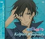 TVアニメ「伯爵と妖精」キャラクターアリア集 ケルピーのラプソディー
