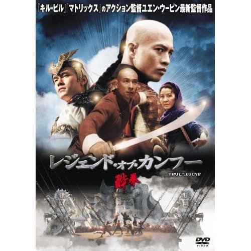 酔拳 レジェンド・オブ・カンフー [DVD]