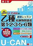U-CANの乙種第1・2・3・5・6類危険物取扱者 速習レッスン 第2版 (U-CANの資格試験シリーズ)