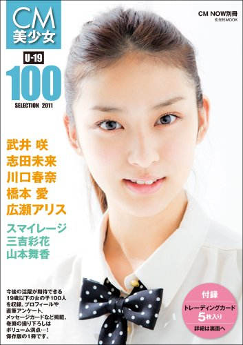 CM美少女 U-19 SELECTION100 -2011- 【初回特典:オリジナルポストカード3枚セット付】