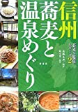 りんご音楽祭帰りにおすすめ!松本の蕎麦と温泉を堪能!!