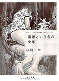 道徳という名の少年 (角川文庫)