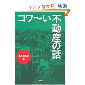 コワ~い不動産の話 (宝島SUGOI文庫 A た 5-1)