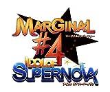 MARGINAL#4 IDOL OF SUPERNOVA 限定版 予約特典(ドラマCD)付