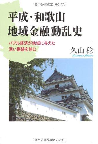 平成・和歌山地域金融動乱史 バブル経済が地域に与えた深い傷跡を悼む
