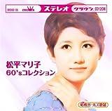 松平マリ子60'sコレクション~クラウンレコード編~