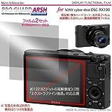 フッ素・防指紋撥水撥油フィルム PRO GUARD F2AF-Fuss (2p set) (SONY, RX1R/RX1-RX100M3-M2/RX100) PGARSHSORX-A