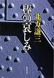 棒の哀しみ (集英社文庫)