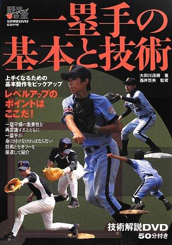 一塁手の基本と技術 (野球レベルアップ教室)