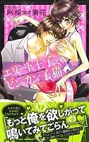 エリート王子とビンカン子猫 (ミッシィコミックス/YLC パステルCollection)