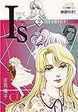 I's 2 (フェアベルコミックスシリーズ)