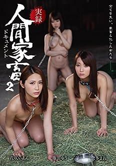 実録 人間家畜ドキュメント2 アタッカーズ [DVD]