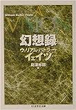 幻想録 (ちくま学芸文庫)