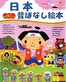 日本昔ばなし絵本 (3歳から親子で楽しむ本)