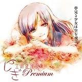 オリジナル朗読CD ふしぎ工房症候群 Premium 3「夢見る少女は空を飛ぶ」