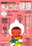 NHK きょうの健康 2009年 02月号 [雑誌]