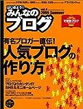 みんなのブログ Vol.4 (2005 Summer)  Impress mook