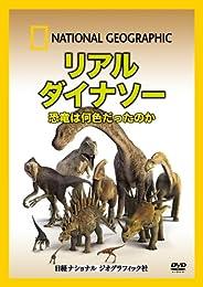 ナショナル ジオグラフィック〔DVD〕 リアルダイナソー 恐竜は何色だったのか