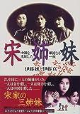 宋姉妹―中国を支配した華麗なる一族 (角川文庫)