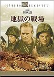 地獄の戦場[DVD]