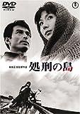 処刑の島 [DVD]