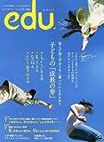 edu (エデュー) 2012年 08月号 [雑誌]
